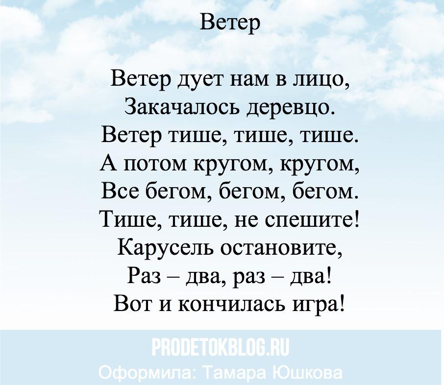 Физ_минутка_ветер