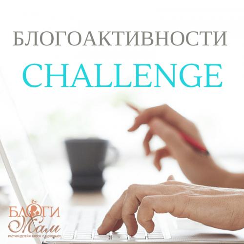 blogochallengetext-e1460283161118