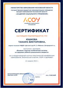 Конференция апрель 2021 Юшкова