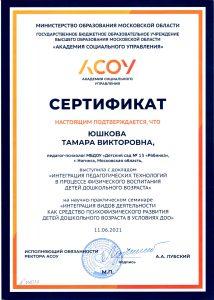 Семинар июнь 2021 Юшкова