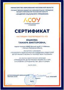 Семинар март 2021 Юшкова