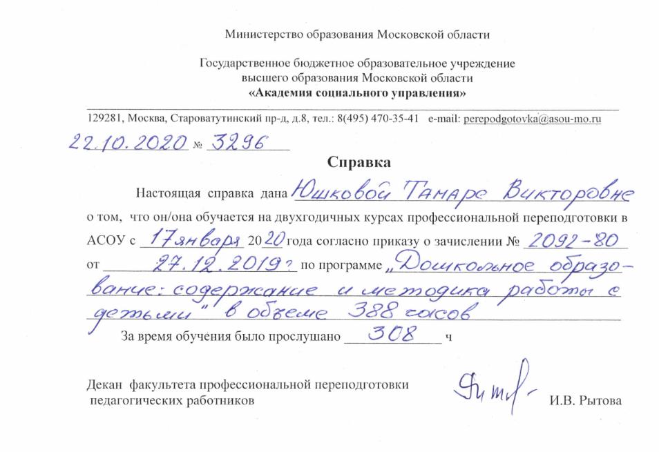 ASOU-spravka-yushkova