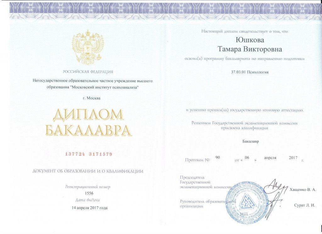 Diplom-Yushkova-TV