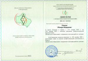 Diplom-Yushkova TV-Doshkolniki
