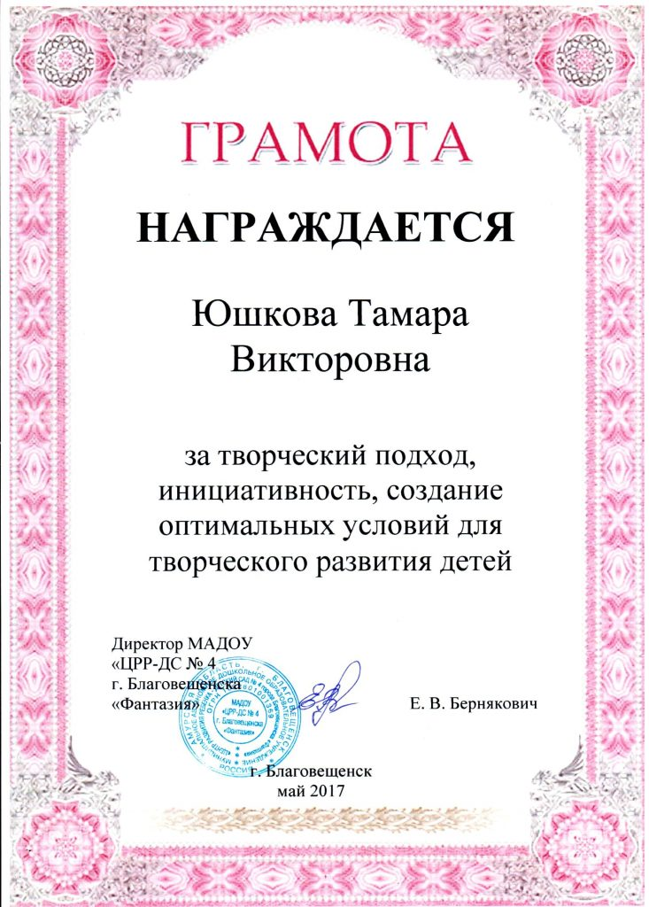 Gramota-Yushkova-2017
