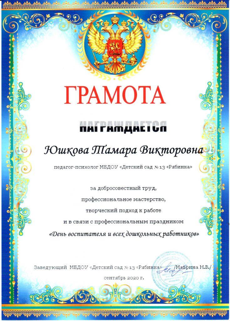 Gramota-Yushkova-2020