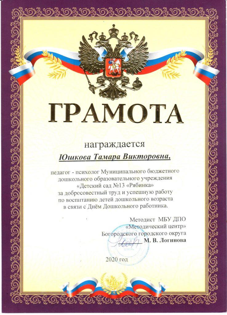 Gramota-Yushkova1-2020