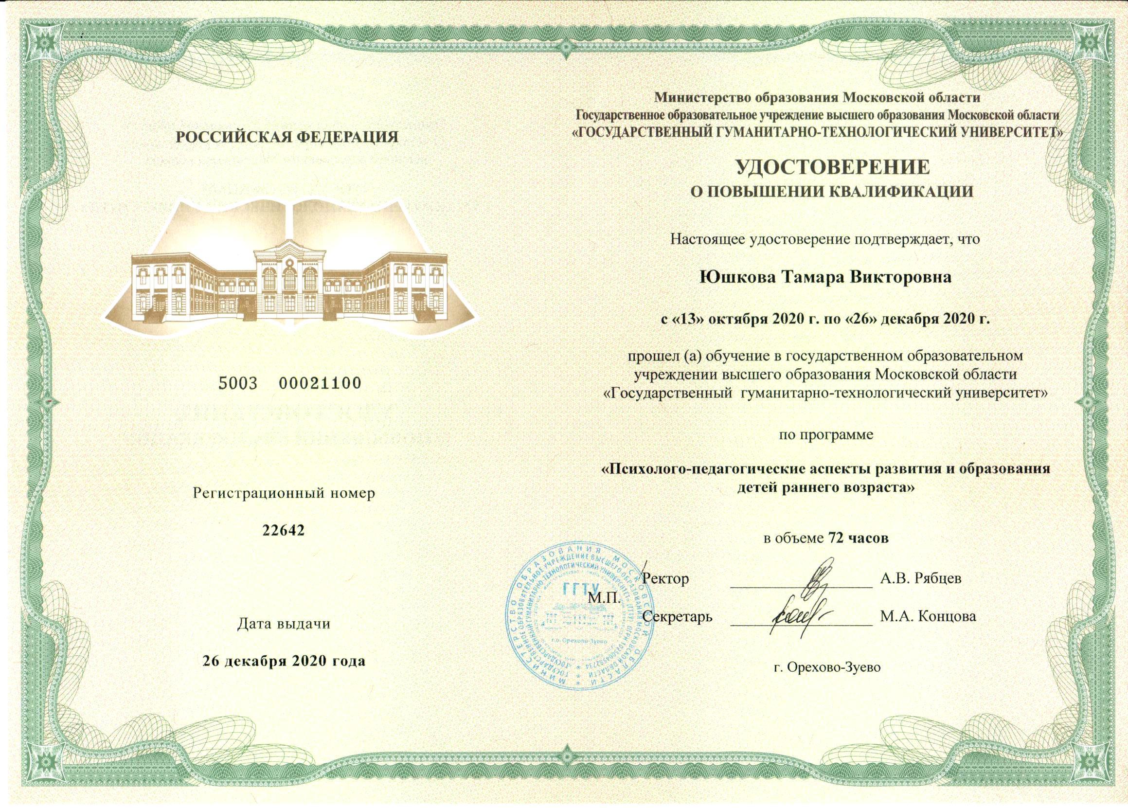 KPK-Yushkova-2020-panniy-vozrast