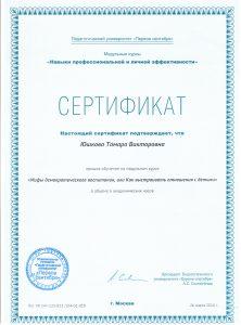 sertificate-mify-demokraticheskogo-vospiteniya
