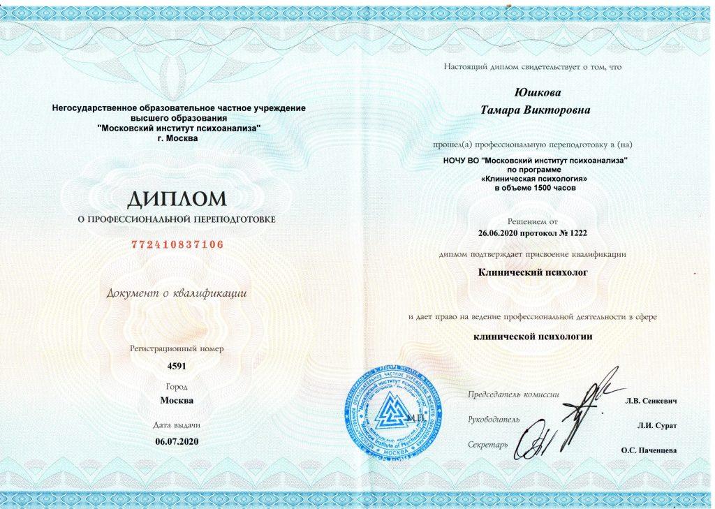 diplom-klinicheskiy0001