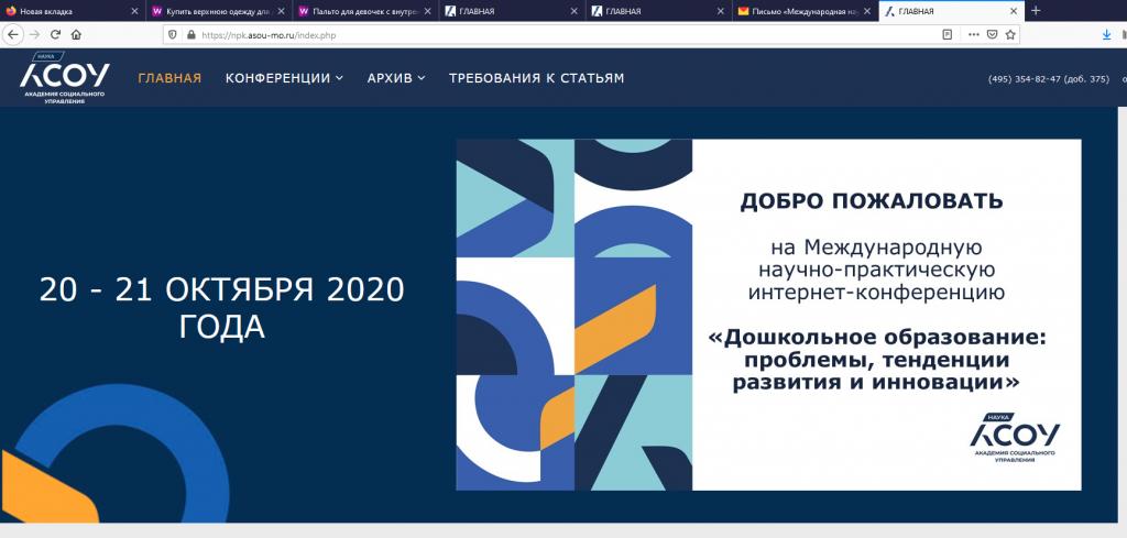 Konferenciya-ASOU-2020